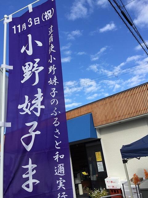 「小野妹子祭り」に出店しました。