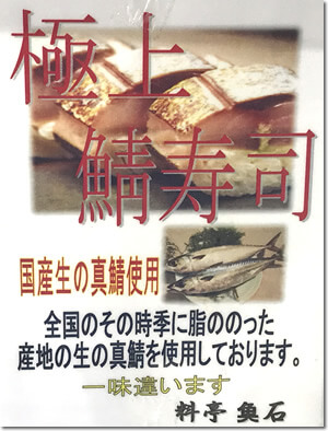 全国のその時季に脂ののった産地(国産)の生の真鯖を使用した「極上鯖寿司」や琵琶湖特産品「小鮎の天ぷら」