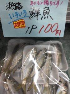100円です